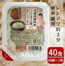 【ふるさと納税】境町産こしひかり使用 低温製法のおいしいパッ