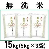 【ふるさと納税】平成30年産 茨城県産コシヒカリ無洗米15k