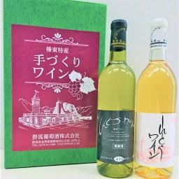 【ふるさと納税】しんとうワイナリー人気ワイン2本セット