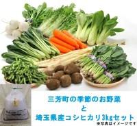 【ふるさと納税】三芳町の季節のお野菜と埼玉県産コシヒカリ3k