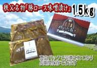 【ふるさと納税】秩父名物「豚の味噌漬け」豚ロース1,500g
