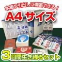 【ふるさと納税】☆プロの防災士が厳選☆オリジナル防災セット