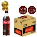 【ふるさと納税】定期便 5カ月 コカ・コーラゼロ 1L×12