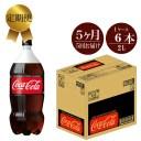 【ふるさと納税】定期便 5カ月 コカ・コーラゼロ 2L×6本