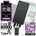 【ふるさと納税】 モバイルバッテリー 大容量 安心の 200