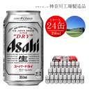 【ふるさと納税】ビール アサヒ スーパードライ Superd