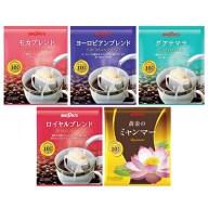 【ふるさと納税】【ブルックス】人気のドリップバッグコーヒー5