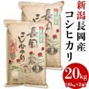 【ふるさと納税】米 20kg 白米 コシヒカリ 新潟 令和3