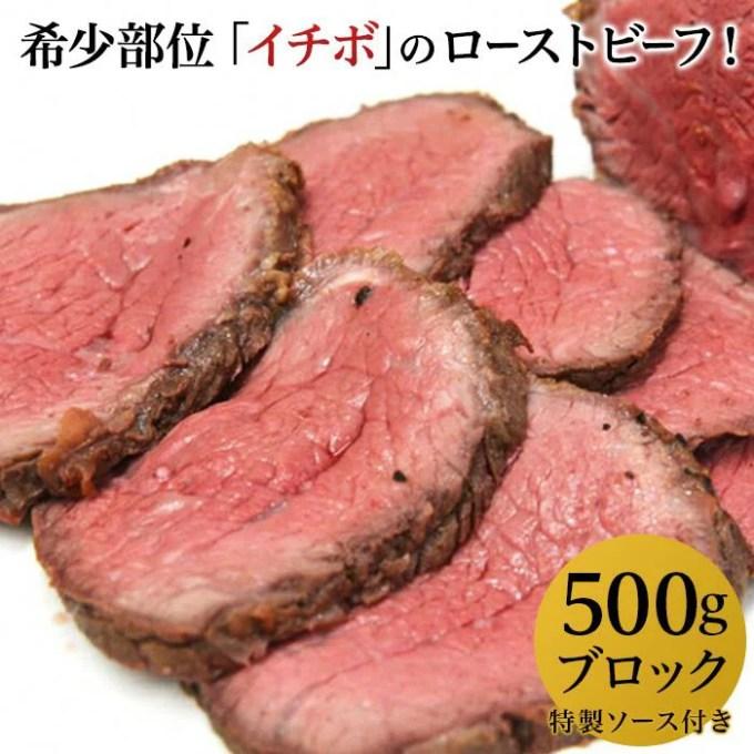 【ふるさと納税】1-439イチボローストビーフブロック500g(特製ソース付)
