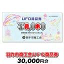 【ふるさと納税】[G037] 羽咋市商工会UFO商品券(30,000円分)【現地利用限定】