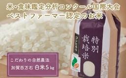 【ふるさと納税】「新米」加賀百万石特別栽培米コシヒカリ白米5