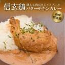 【ふるさと納税】老舗レストランの鳥もも肉が丸ごと入った信玄鶏