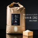 【ふるさと納税】極上のコシヒカリ 708米 【黒】  令和2