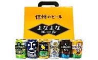 【ふるさと納税】ヤッホーブルーイング人気地ビール飲み比べ6缶