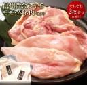 【ふるさと納税】信州黄金シャモ モモ・ムネ肉セット