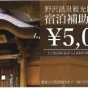 【ふるさと納税】N-1 宿泊補助券5000円分