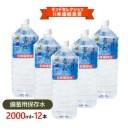 【ふるさと納税】S10-22 高賀の森水 5年保存水 200