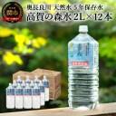 【ふるさと納税】高賀の森水 5年保存水 2000ml 6本入