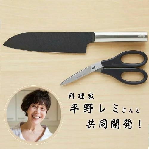 【ふるさと納税】H27-11 remy クロの包丁&ナイフなハサミ 2点セット