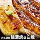 【ふるさと納税】浜名湖産鰻蒲焼&白焼 【魚貝類・魚貝類】
