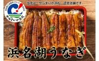 【ふるさと納税】浜名湖うなぎ(SF05)カット蒲焼3食+刻み