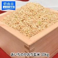 【ふるさと納税】愛知県産あいちのかおり玄米10kg【ご当地の