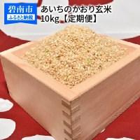 【ふるさと納税】〈ご当地のお米〉 愛知県産あいちのかおり玄米