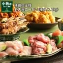 【ふるさと納税】地鶏の王様 名古屋コーチン3種盛<1.2kg
