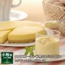 【ふるさと納税】名古屋コーチン卵の半熟なめらかプリン&クリー