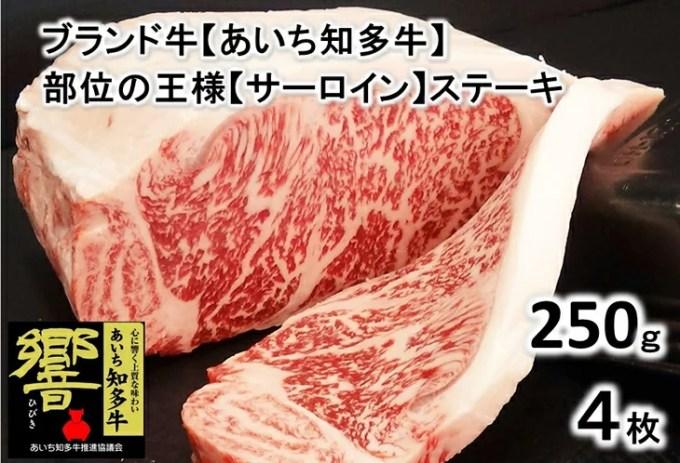 【ふるさと納税】高級4等級使用!! 【サーロインステーキ】250g4枚 『あいち知多牛』生肉で送りま