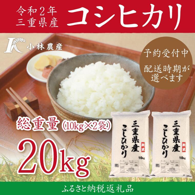 【ふるさと納税】D18令和2年三重県産コシヒカリ 10kg×2袋(20kg)