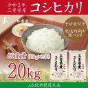 【ふるさと納税】D18令和2年三重県産コシヒカリ 10kg×