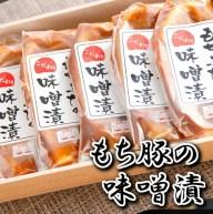 【ふるさと納税】もち豚ロースのみそ漬(1枚味噌込み140g×