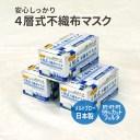 日本製4層式不織布マスク「約3か月分」(90枚)【ふるさと納