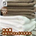 【ふるさと納税】B0060.【日本製】ito美人フェイスタオ
