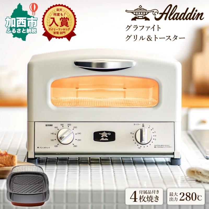 【ふるさと納税】【約1〜2ヶ月後お届け】アラジン グラファイトグリル&トースター【4枚焼】(ホワイト