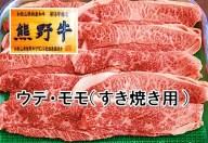 【ふるさと納税】和歌山県産特産高級和牛「熊野牛」すき焼き用モ