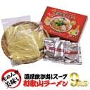 【ふるさと納税】和歌山ラーメン とんこつ醤油味 3食入×3箱
