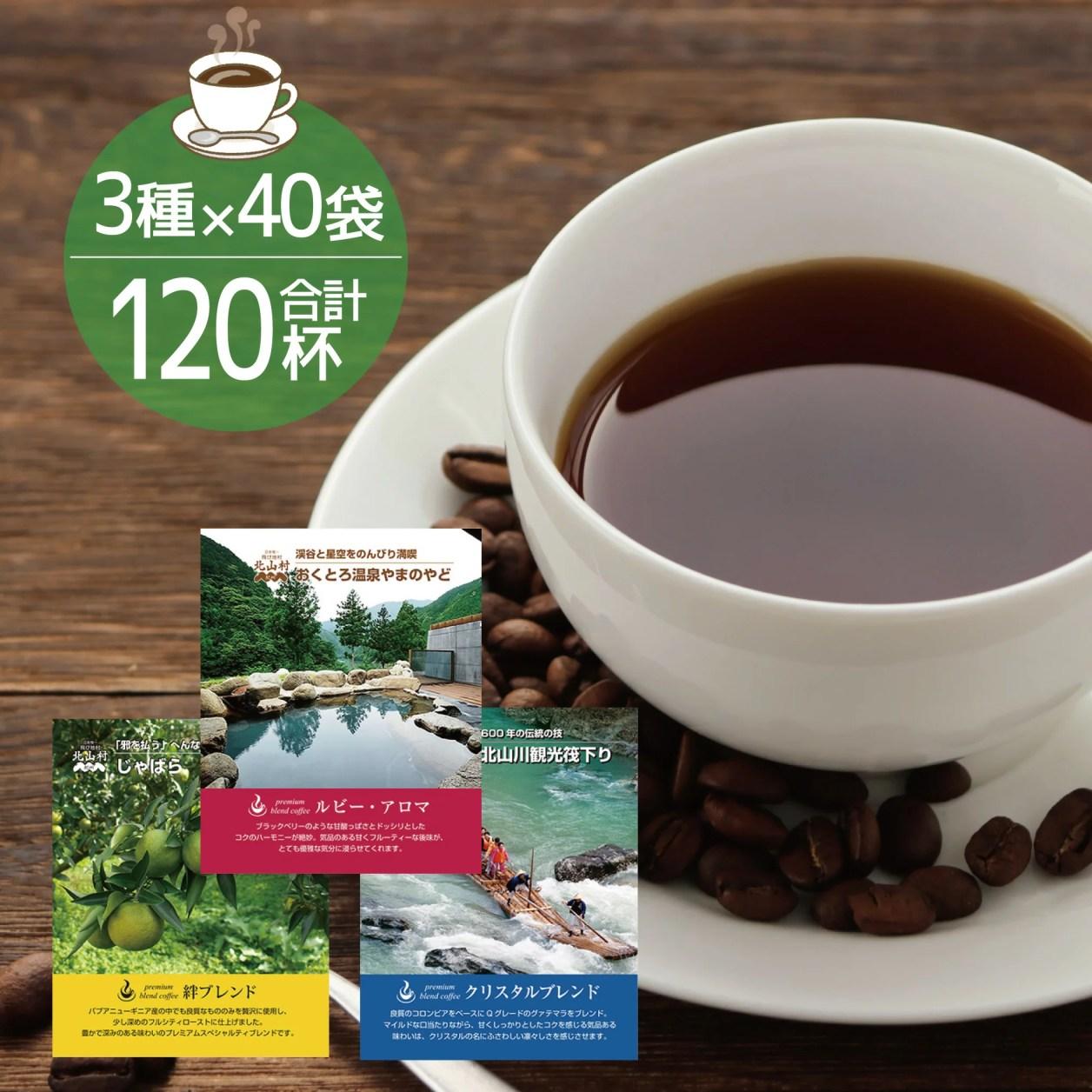 【ふるさと納税】北山村オリジナルドリップバッグコーヒー3種セット(各40袋 計1