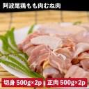 【ふるさと納税】MMT25 阿波尾鶏食べ比べ! もも肉・むね