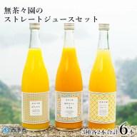 【ふるさと納税】<無茶々園のストレートジュース3種6本セット