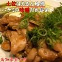 【ふるさと納税】SZ055土佐はちきん地鶏ハラミの味噌だれ炒