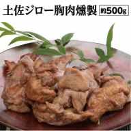【ふるさと納税】土佐ジロー胸肉燻製 約500g(2〜4パック