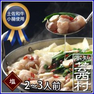 【ふるさと納税】土佐和牛もつ鍋セット【塩】モツ鍋 ホルモン鍋