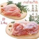 【ふるさと納税】地鶏 土佐はちきん地鶏もも肉&むね肉セット