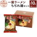 【ふるさと納税】一蘭 一蘭ラーメン ちぢれ麺セット 5食×2