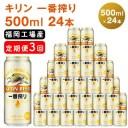 【ふるさと納税】【定期便3回】キリン一番搾り 生 ビール 5
