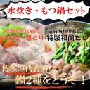 【ふるさと納税】B124.【はかた一番どり】水炊き・もつ鍋セ