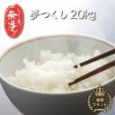 【ふるさと納税】F13-08 新米発送開始♪福岡の人気銘柄!