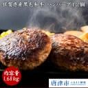 【ふるさと納税】佐賀県産黒毛和牛ハンバーグ12個 140g×